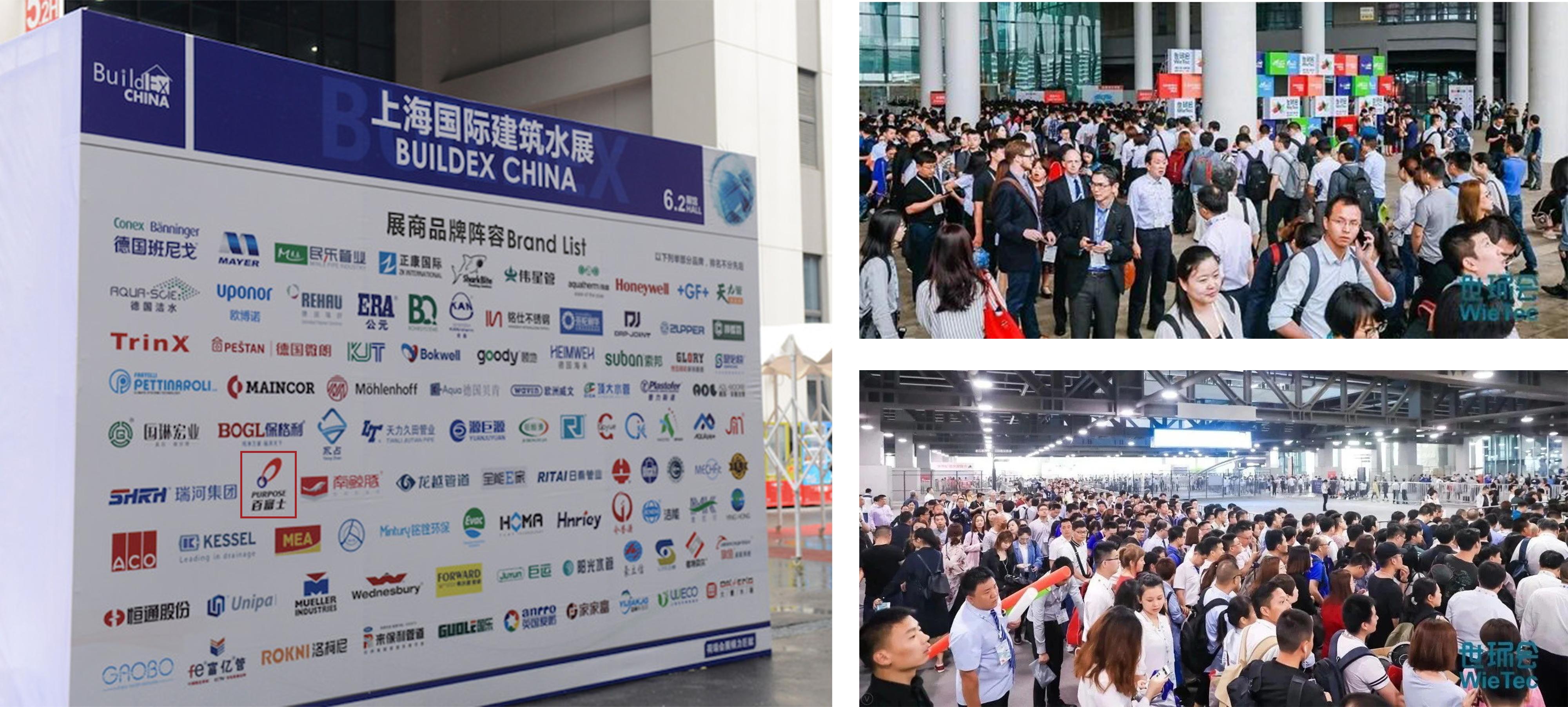 盛况空前-PURPOSE百富士一枝独秀上海国际建筑水展 展商动态 第2张